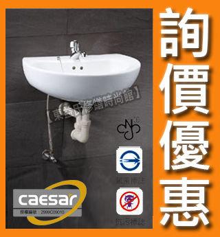 【東益氏】CAESAR凱撒洗臉盆L2150H / B101CS《面盆+單槍龍頭》另售ALEX電光牌 和成