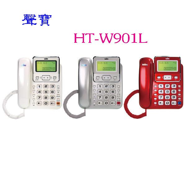 SAMPO 聲寶 來電顯示有線電話機 HT-W901L(三色) ◆可記憶、查詢最新來電號碼及撥出號碼 ◆具有鈴聲音量及免持音量調整功能 ◆具有鬧鐘功能