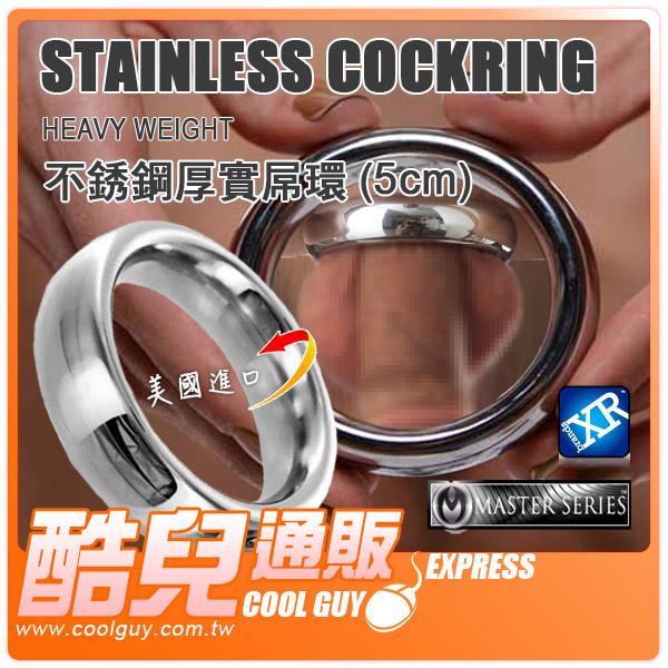 【L】美國 Master Series不銹鋼厚實屌環 Stainless Steel Cock Ring 美國原裝進口