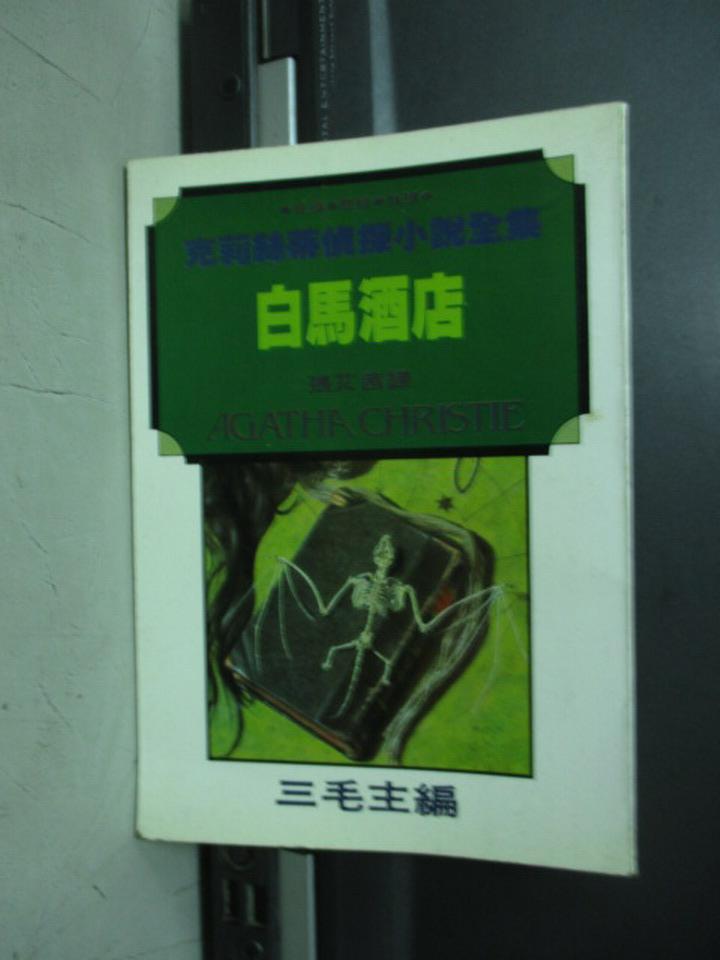 【書寶二手書T9/一般小說_NFF】白馬酒店_克莉絲蒂偵探小說全集