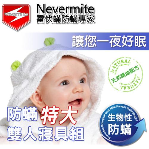 Nevermite 雷伏蟎 防蟎雙人特大寢具組 (NS-804) 防蹣寢具