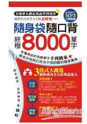 隨身袋隨口背:終極8000單字(附1MP3)