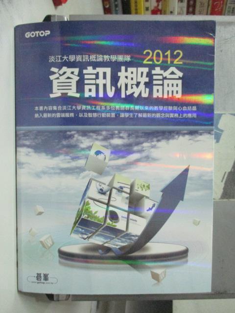 【書寶二手書T6/大學資訊_XCM】2012資訊概論_淡江大學資訊概論教學團隊