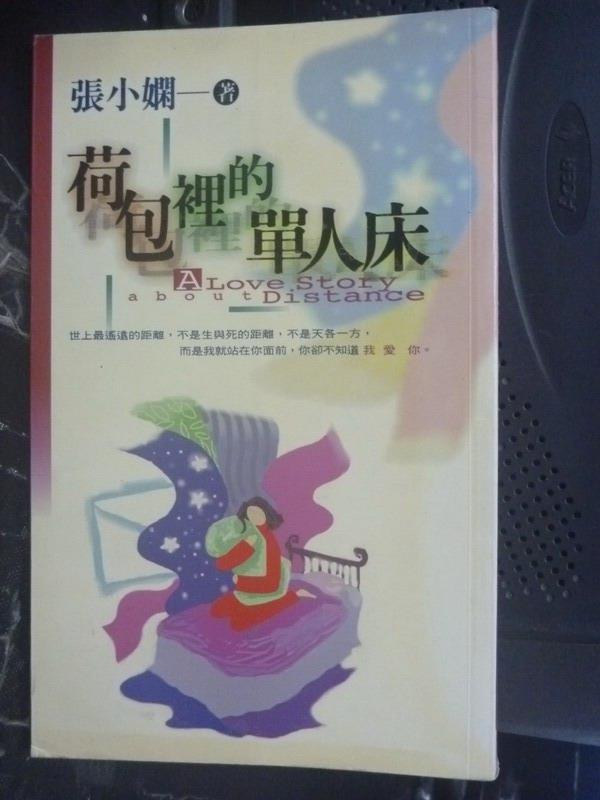 【書寶二手書T1/言情小說_LNK】荷包裡的單人床_張小嫻