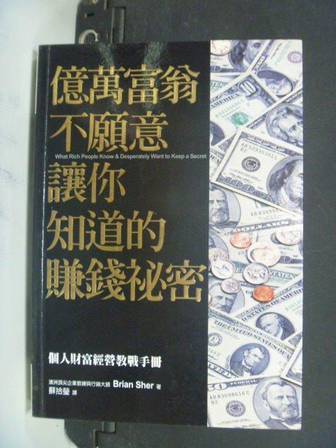 【書寶二手書T4/投資_NHU】億萬富翁不願意讓你知道的賺錢祕密_布萊恩‧許爾/著