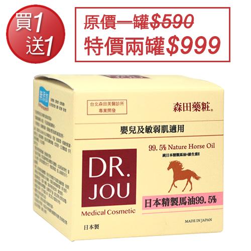 [買一送一]森田DR.JOU 99.5%日本純馬油