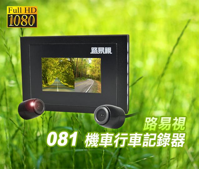 雲灃防衛科技  路易視 081 雙鏡頭 機車行車記錄器 *MIT台灣製*點火啟動*防水鏡頭*