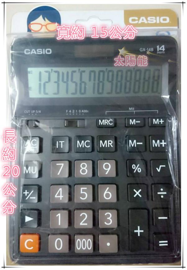 含發票❉下殺❉CASIO商業計算機❉適用 商業考試 會計 GX 14B 太陽能 鈕扣電池 稅務 卡西歐
