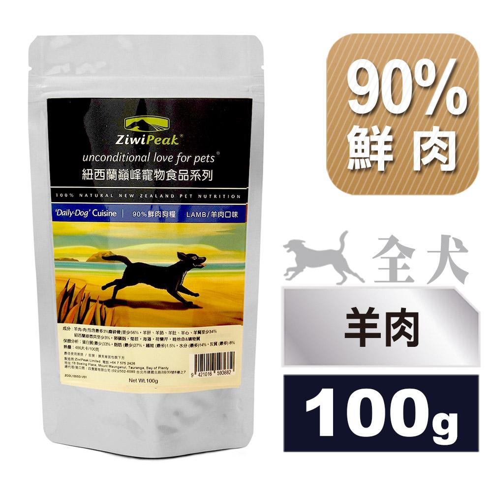 ZiwiPeak巔峰 90%鮮肉狗糧 羊肉-100g