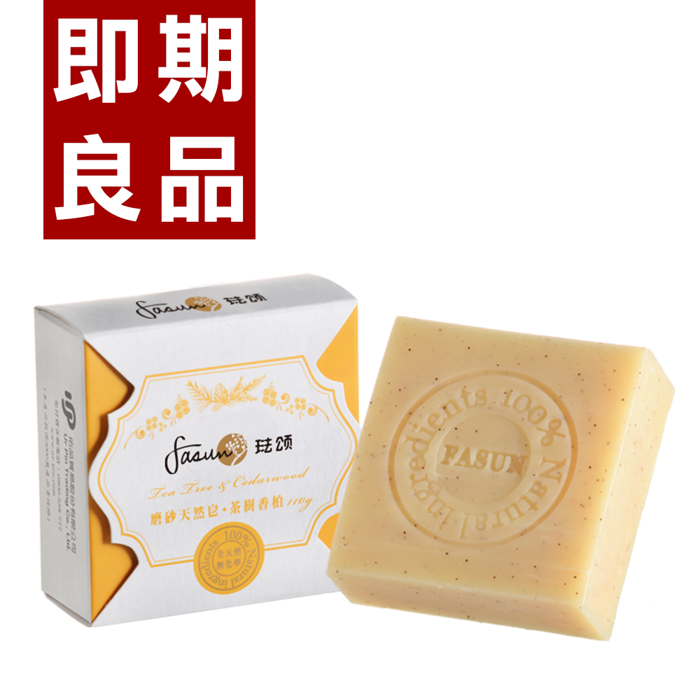 《即期良品》磨砂天然皂‧茶樹香柏110g