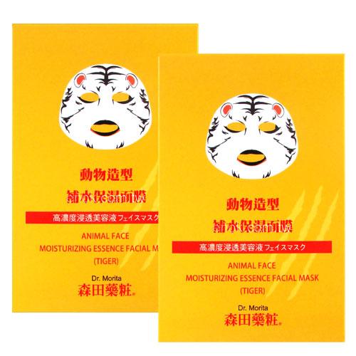 Dr.Morita森田藥粧 動物造型補水保濕面膜(TIGER)3片/盒(2入)