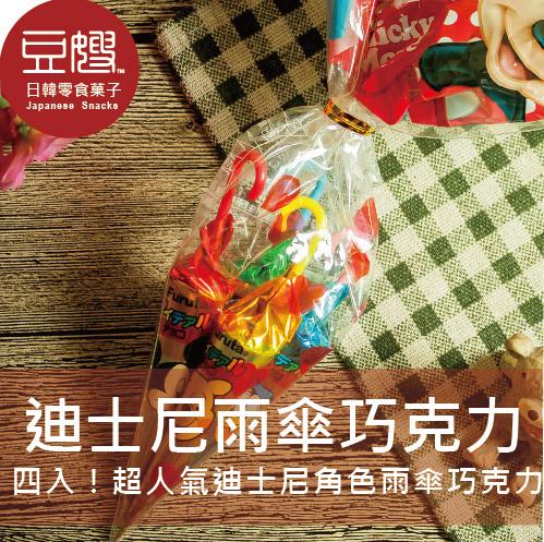 【豆嫂】日本零食 FURUTA 迪士尼雨傘巧克力