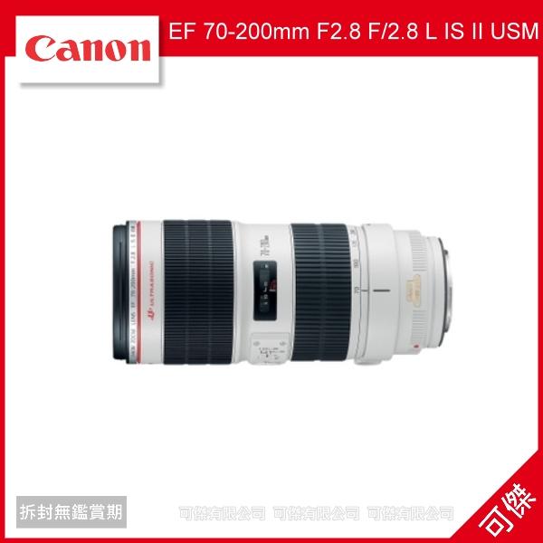 可傑 Canon EF 70-200mm F2.8 F/2.8 L IS II USM 彩虹公司貨 小白IS II 二代 小白兔 登錄送4000郵政禮卷至9/30