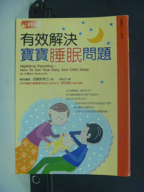 【書寶二手書T6/保健_JHT】有效解決寶寶睡眠問題_威廉.西爾斯/著 , 李佩芝