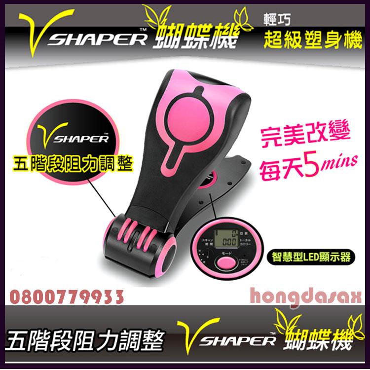 蝴蝶機V-Shaper超級塑身機【3期0利率】【本島免運】