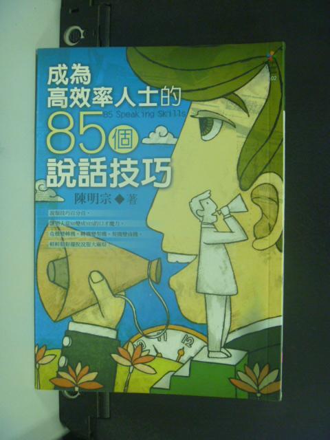 【書寶二手書T3/溝通_KGS】成為高效率人士的85個說話技巧_陳明宗