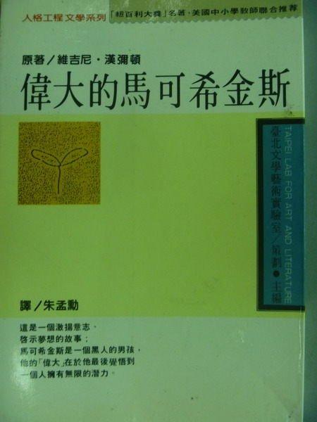 【書寶二手書T8/翻譯小說_NAF】偉大的馬可希金斯_維吉尼.漢彌頓