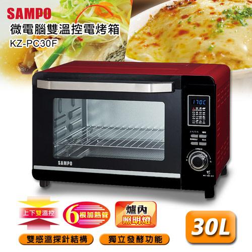 SAMPO聲寶 30L微電腦雙溫控電烤箱 KZ-PC30F
