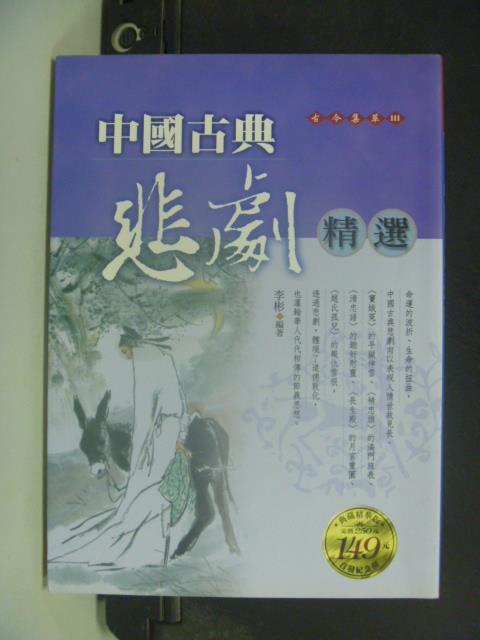 【書寶二手書T1/一般小說_KEF】中國古典悲劇精選_李彬