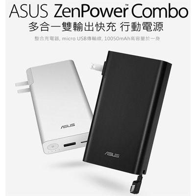 全新※ ASUS ZenPower Combo 10050 雙USB快充行動電源 銀色【Teng Yu 騰宇】
