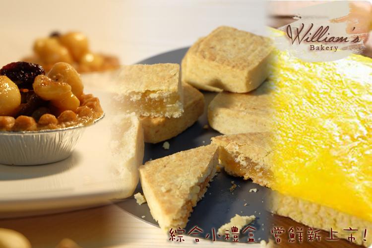 【威廉烘焙】綜合小禮盒(手工核桃夏威夷塔/全麥原味鳳梨酥/金磚乳酪蛋糕140g隨機出貨)(4入/盒)