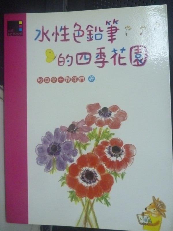 【書寶二手書T6/藝術_LML】水性色鉛筆的四季花園_秋草愛