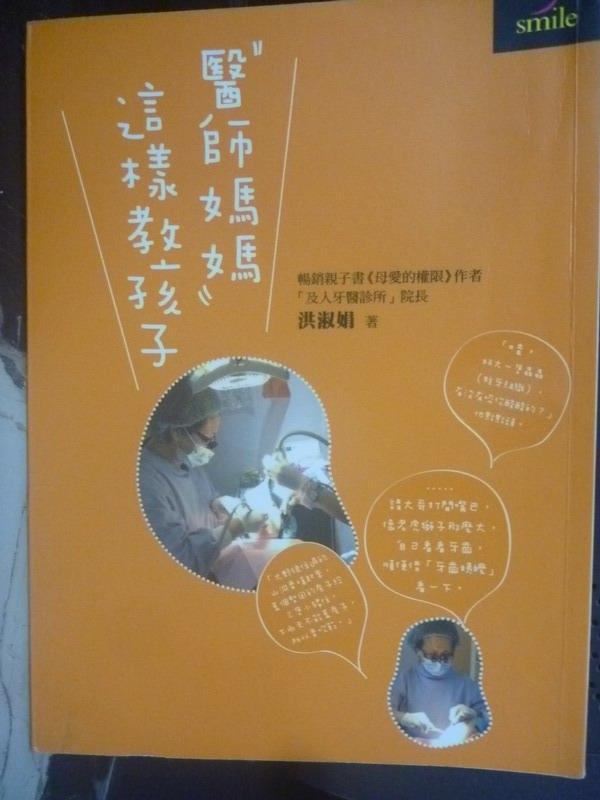 【書寶二手書T4/親子_HSJ】醫師媽媽這樣教孩子_洪淑娟