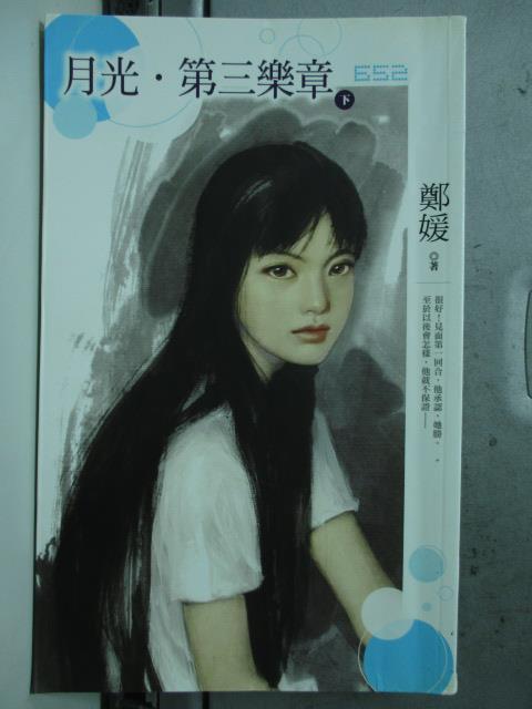 【書寶二手書T8/言情小說_HFE】月光.第三樂章(下)_鄭媛