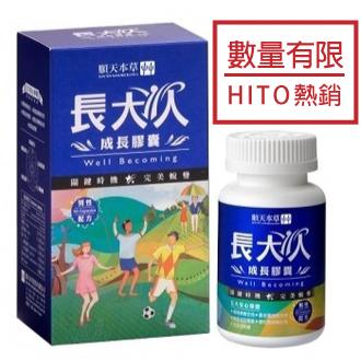 順天本草【長大人成長膠囊-男方】(60顆/瓶)