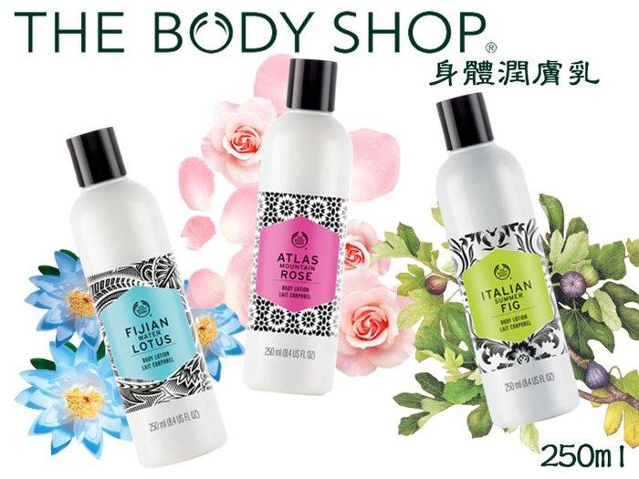 【彤彤小舖】The Body Shop 潤膚乳系列 250ml 新款 摩洛哥玫瑰 / 斐濟水蓮花 / 義大利無花果