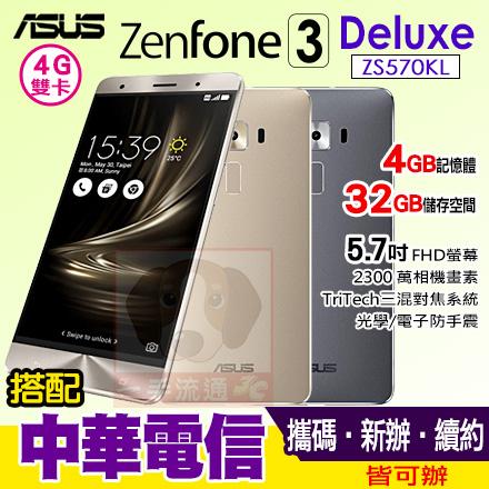ASUS ZenFone 3 Deluxe ZS570KL 搭配中華電信門號專案 手機最低1元 新辦/攜碼/續約