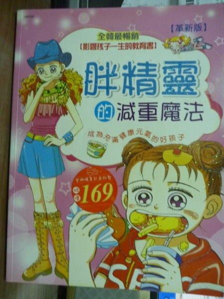 【書寶二手書T6/少年童書_PBC】胖精靈的減重魔法_蛋蛋創作小組