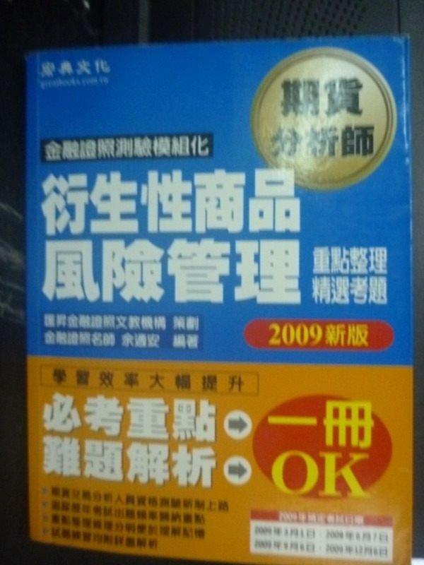 【書寶二手書T6/進修考試_ZAK】98期貨分析師-衍生性金融商品與風險管理_餘適安