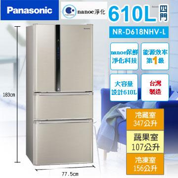 Panasonic國際牌610公升雙科技變頻四門冰箱NR-D618NHV-L