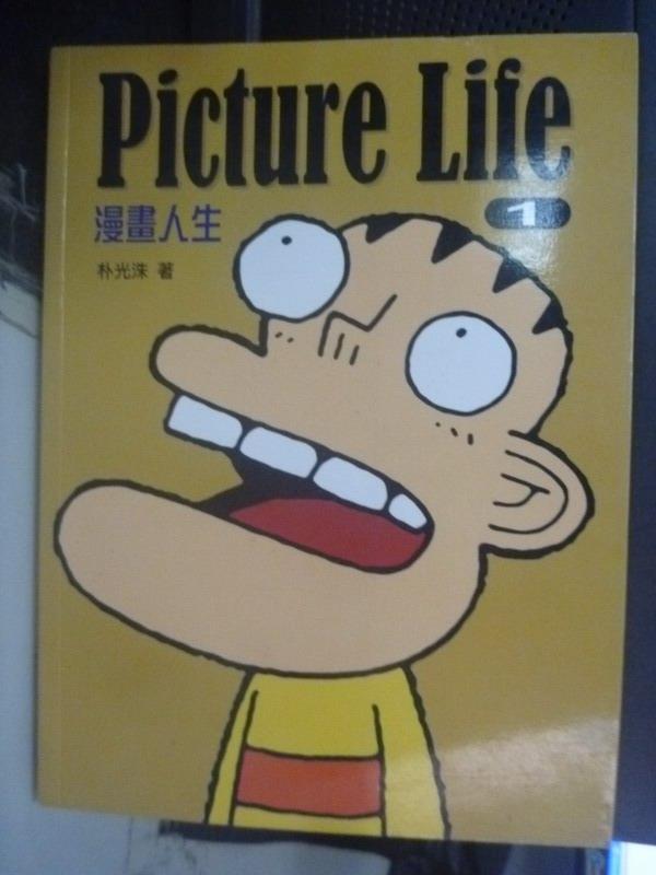 【書寶二手書T1/漫畫書_WGD】Picture Life 漫畫人生1_樸光洙