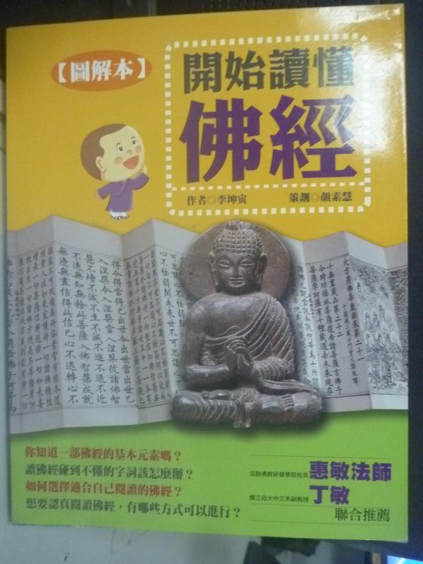 【書寶二手書T4/宗教_ZBY】開始讀懂佛經_李坤寅