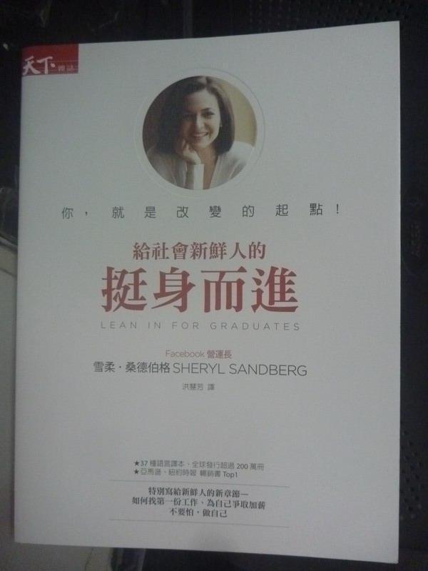 【書寶二手書T4/財經企管_LNR】給社會新鮮人的挺身而進_雪柔桑德伯格
