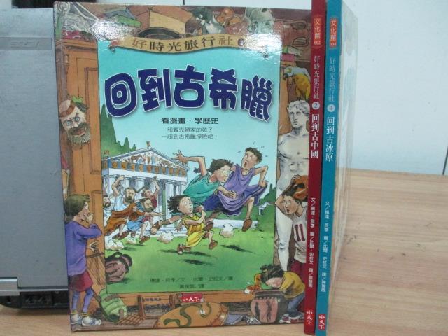 【書寶二手書T6/少年童書_ZKO】回到古希臘_回到古中國_回到古冰原_3本合售_好時光旅行社