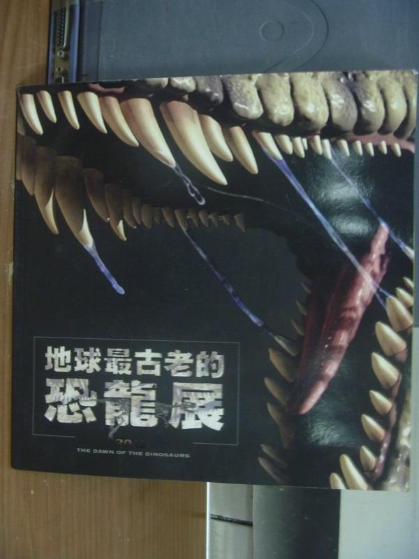 【書寶二手書T1/藝術_PNI】地球最古老的恐龍展-導覽手冊_楊大德