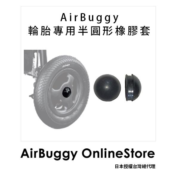 AirBuggy 輪胎專用半圓形橡膠套