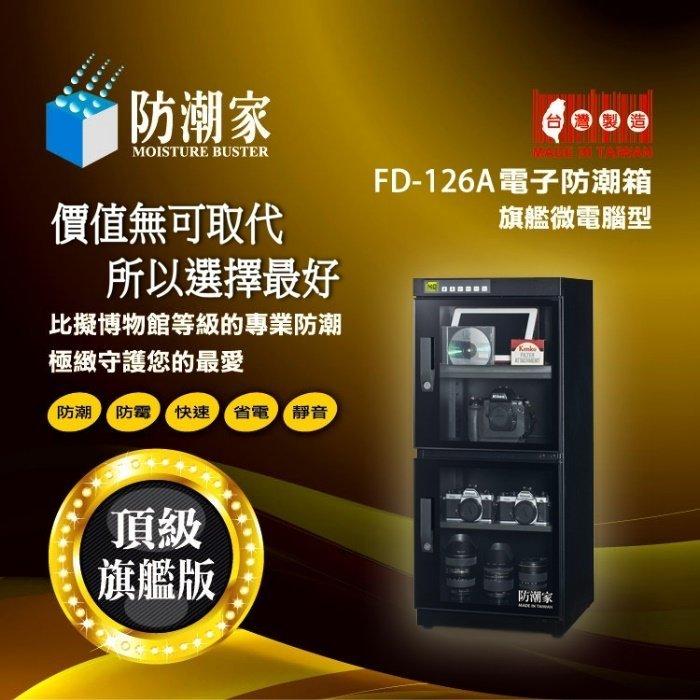 *╯新風尚潮流╭*防潮家 128L 電子防潮箱 智慧微電腦控制 頂級專業級機種適合高品味的您 FD-126A