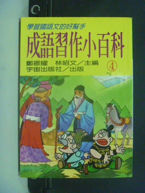 【書寶二手書T5/兒童文學_JKG】成語習作小百科4_鄭振耀