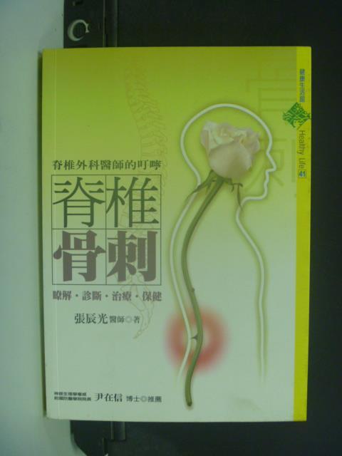 【書寶二手書T1/醫療_KEO】脊椎骨刺_瞭解診斷治療_張辰光_張辰光