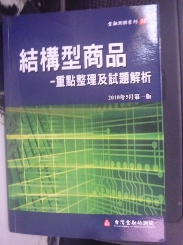 【書寶二手書T1/投資_JNP】結構型商品 : 重點整理及試題解析_金融研訓院編