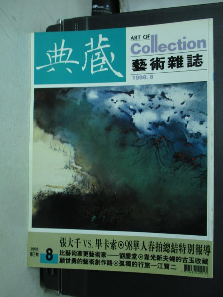 【書寶二手書T7/雜誌期刊_ZFL】典藏藝術雜誌_1998/8_張大千VS畢卡索等