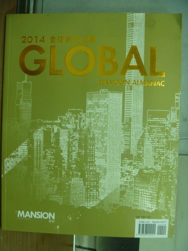 【書寶二手書T1/雜誌期刊_PCM】2014全球豪宅地圖GLOBAL