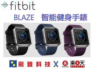 【組合優惠中】加購相機FR10 世界銷售冠軍(L號) Fitbit Blaze 智能健身手錶 (黑 / 藍 / 紫 /三色) - 台灣群光公司貨
