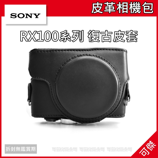 可傑 SONY DSC-RX100 RX100系列 皮套二段式 皮革 復古皮套 相機包
