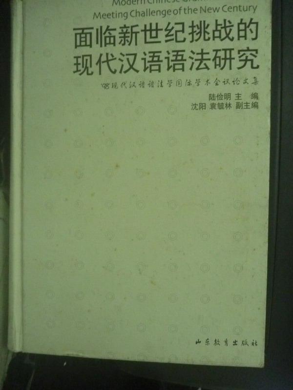 【書寶二手書T2/語言學習_JBM】面臨新世紀挑戰的現代漢語語法研究_ 袁毓林_簡體書