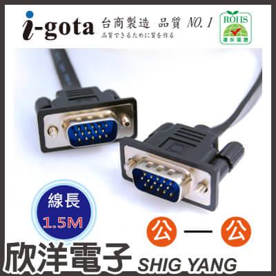 ※ 欣洋電子 ※ i-gota VGA高畫質電腦螢幕影像傳輸 超細扁平線 1.5M (VGA-ITH-002) 公-公 解析支援1920x1080